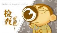 UC浏览器电脑版怎么更新 UC浏览器升级最新版教程