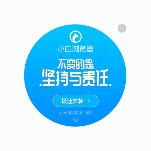 小白浏览器(minibai)