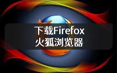 下载Firefox火狐浏览器