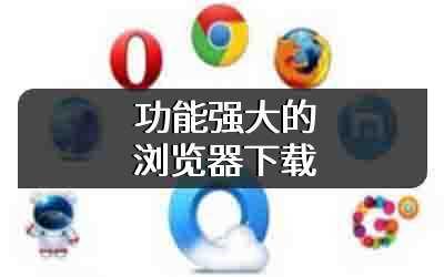 功能强大的浏览器下载