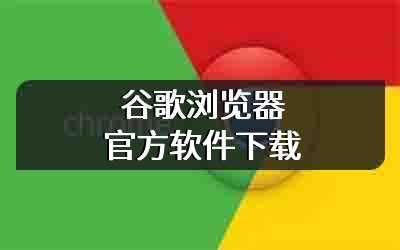 谷歌浏览器官方软件下载