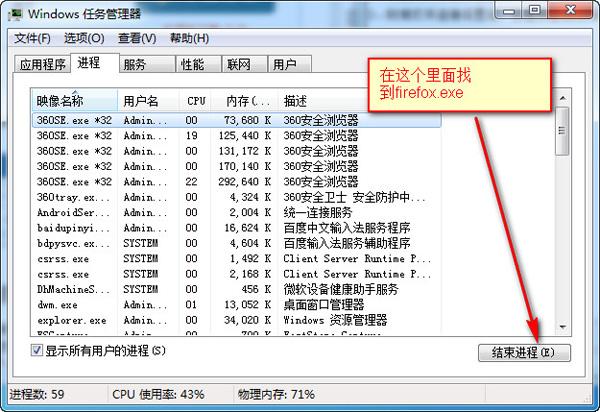 火狐浏览器打不开怎么办 firefox浏览器打不开解决方法