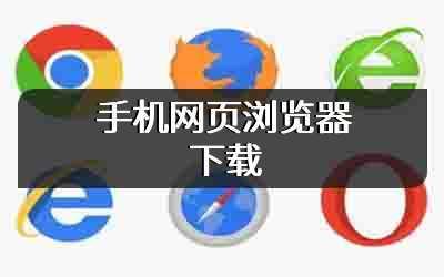 手机网页浏览器下载