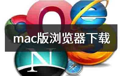 mac版浏览器下载