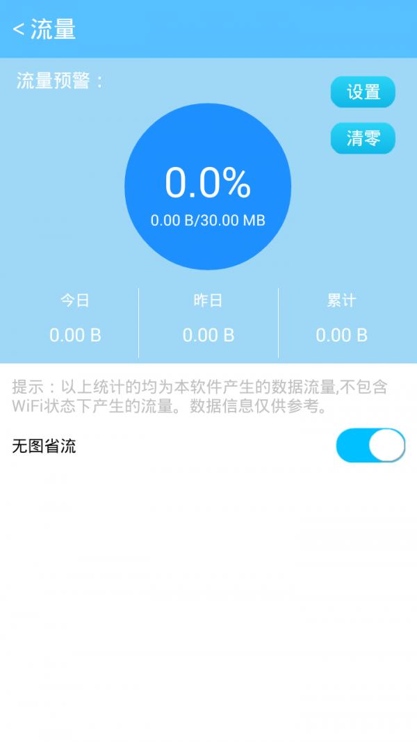 Qing浏览器