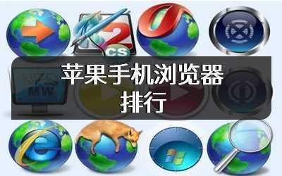 苹果手机浏览器排行
