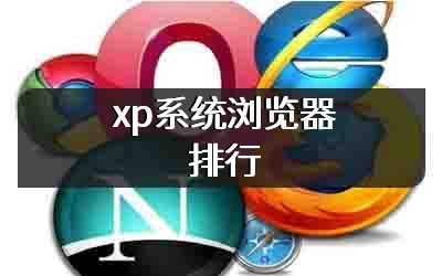 xp系统浏览器排行