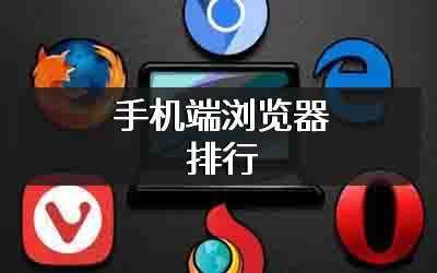 手机端浏览器排行
