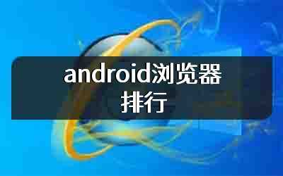 android浏览器排行
