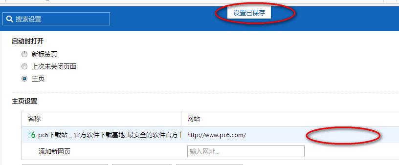 傲游云浏览器怎么设置主页  傲游云浏览器设置主页方法