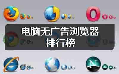 电脑无广告浏览器排行榜