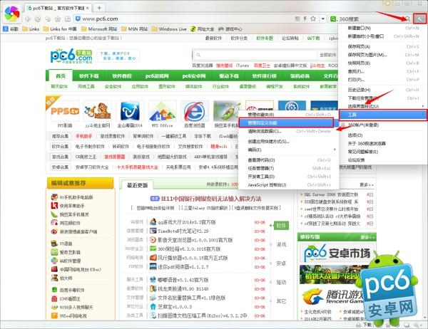 360极速浏览器怎么截图 360极速浏览器截图工具快捷键在哪