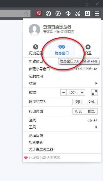 百度浏览器怎么设置无痕浏览 百度浏览器无痕浏览设置方法