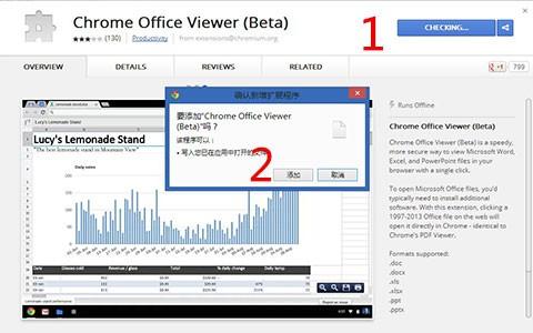 谷歌浏览器Chrome如何直接打开Word, Excel和PPT文档