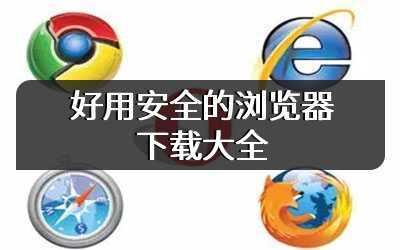 好用安全的浏览器下载大全