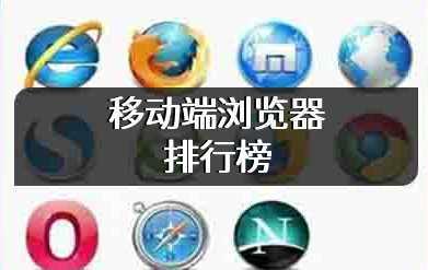 移动端浏览器排行榜
