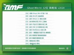 雨林木风 Ghost Win10 32位 旗舰版 v2020.04