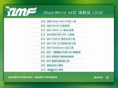 雨林木风 Ghost Win10 64位 旗舰版 v2020.04